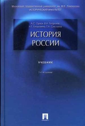 История россии а с орлов в а
