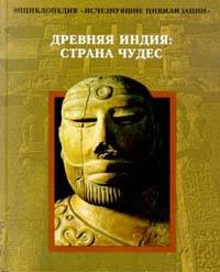 Загадки Древних Цивилизаций книги