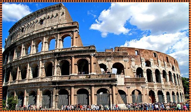 Рим Колизей Великие города прошлого археология и история  Несомненно самым знаменитым архитектурным сооружением Рима и его главным символом является Колизей Амфитеатр Флавиев крупнейший из древнеримских